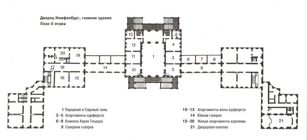 План второго этажа Дворца Нимфенбург